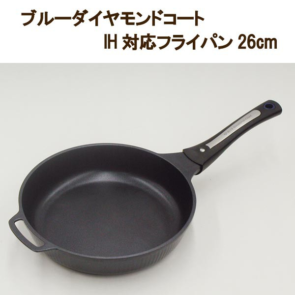 【送料無料】ブルーダイヤモンドコート IH対応フ...