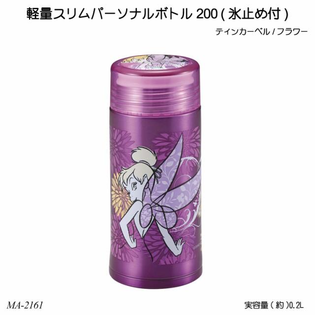 【送料無料】 軽量スリムパーソナルボトル200(氷...