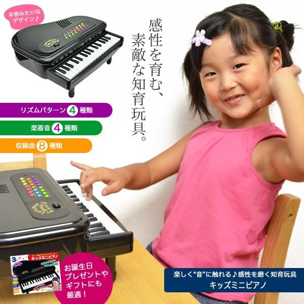 【送料無料】 キッズミニピアノ 【知育玩具】【お...