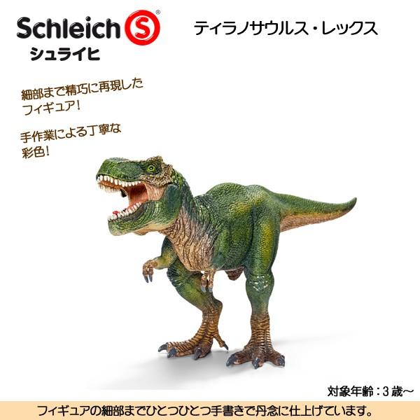 【送料無料】 ティラノサウルス・レックス 14525 ...