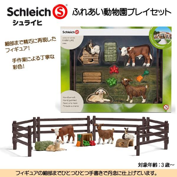 【送料無料】 ふれあい動物園プレイセット 21052 ...