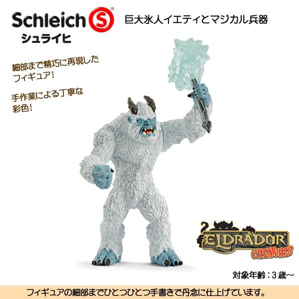 【送料無料】 巨大氷人イエティとマジカル兵器 42...