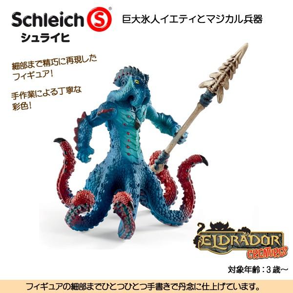 【送料無料】 海の怪物クラーケンとマジカル兵器 ...