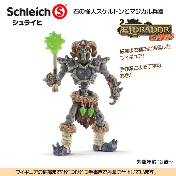 【送料無料】 石の怪人スケルトンとマジカル兵器 ...