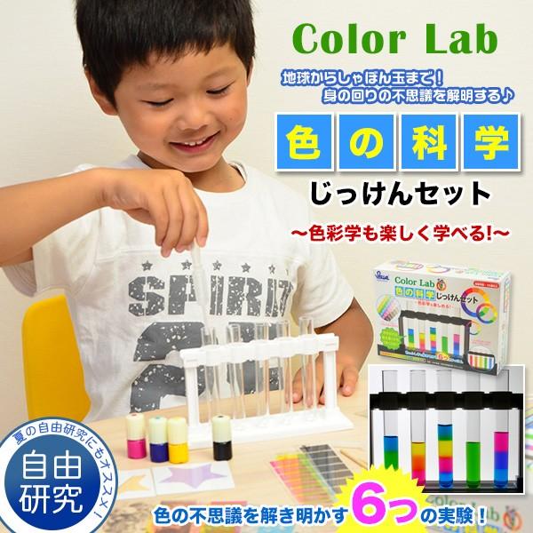 【送料無料】 色の科学じっけんセット 【色の科学...