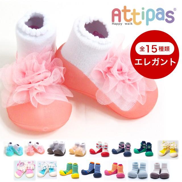 【送料無料】 Attipas エレガントシリーズ アティ...