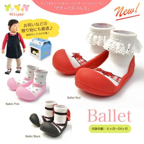 【送料無料】 Attipas ベビーシューズ Ballet 【...