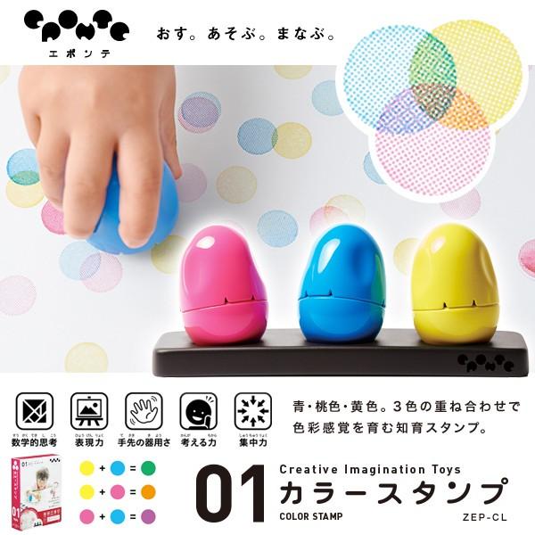 【送料無料】 エポンテ カラースタンプ eponte 知...