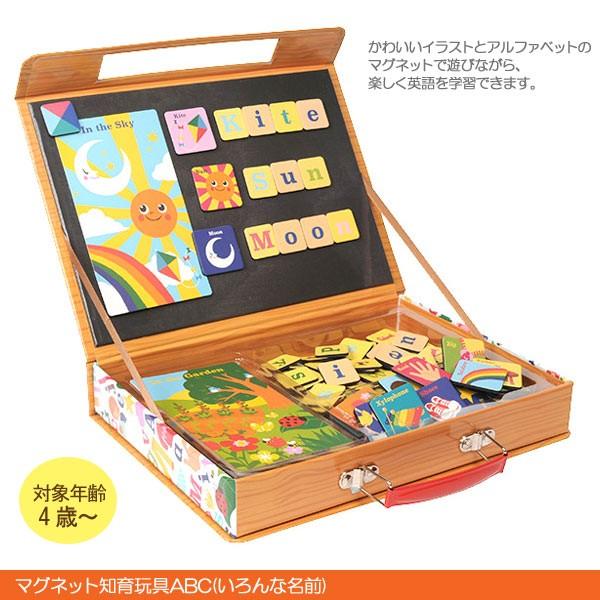 【送料無料】マグネット知育玩具ABC(いろんな名前...