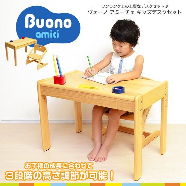 【送料無料】 Buono アミーチェ デスク&チェア 【...