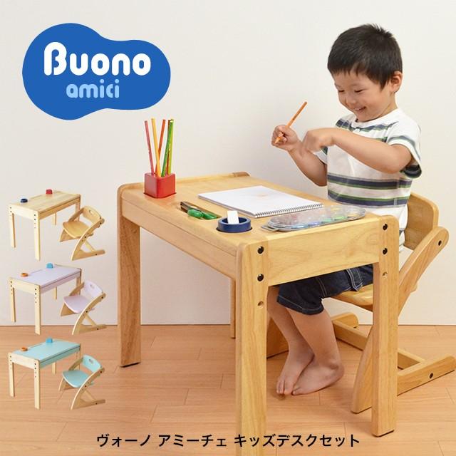 【送料無料】 Buono アミーチェ デスク&チェア ブ...