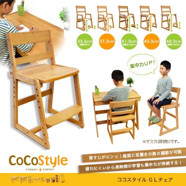 【送料無料】 Coco Style (ココスタイル) GLチェ...