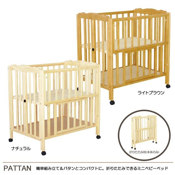 【送料無料】 パタン折り畳み ミニベッド 【子供...
