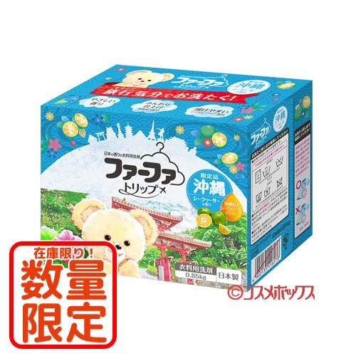 ファーファ(FaFa) トリップ コンパクト洗剤 沖縄 ...
