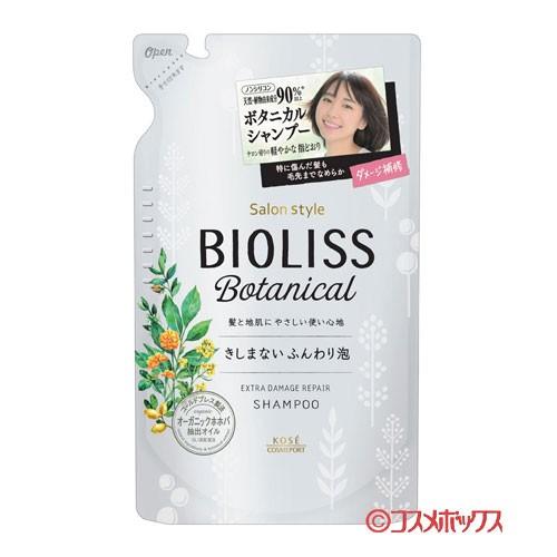 ビオリス(BIOLISS) ボタニカル シャンプー エクス...