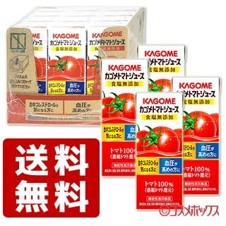 ●送料無料 カゴメ カゴメトマトジュース 食塩無...