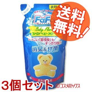 ●送料無料 3個セット ファーファ 液体洗剤 ...