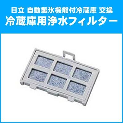 【メール便】自動製氷機能付冷蔵庫 交換用 浄水フ...