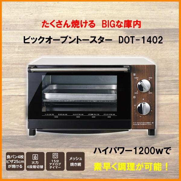 【アウトレット】ビック オーブントースター 木目...