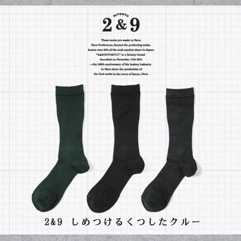 【ソックス 靴下】中川政七商店 2&9 ニトキュー ...