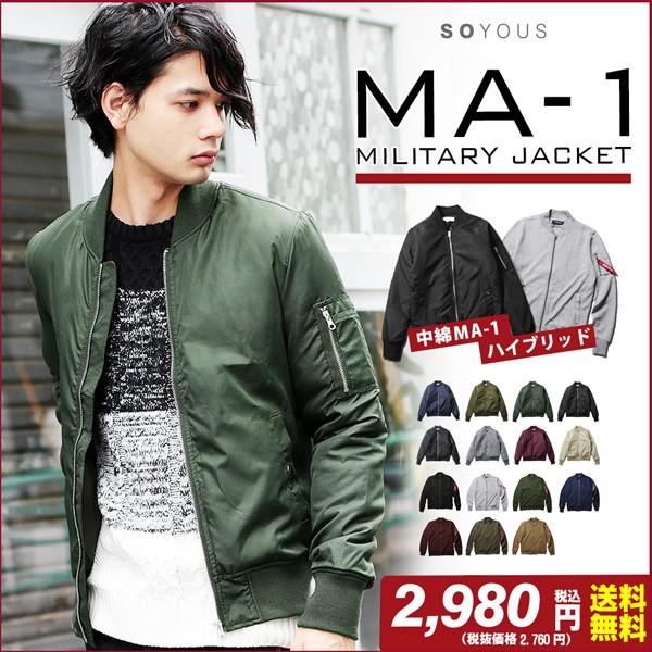MA-1 メンズ ミリタリー ジャケット フライトジャ...