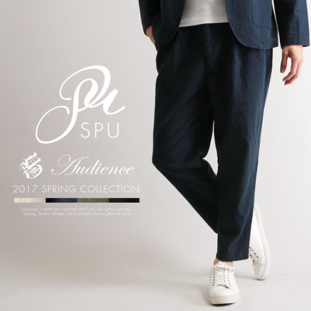 日本製 リネンキャンバス アンクル ワイドパンツ ...