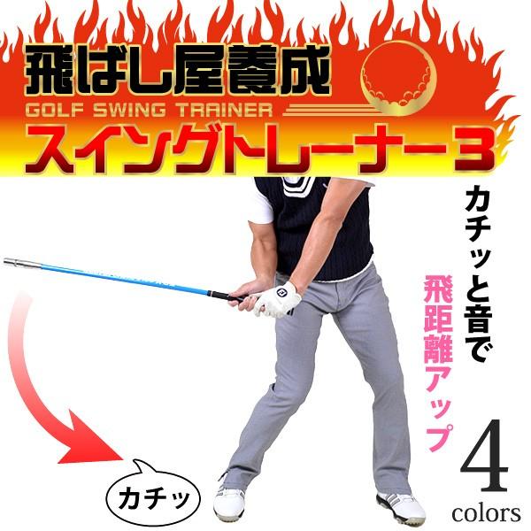 飛ばし屋養成スイングトレーナー3 ゴルフ トレー...