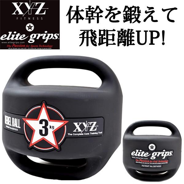 elite grips XYZ REBEL BALL#03 ゴルフ トレーニ...
