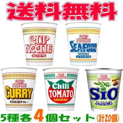 【送料無料】日清 カップヌードル 5種 各4個セ...