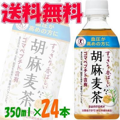 【送料無料】サントリー 胡麻麦茶 350ml 1ケー...