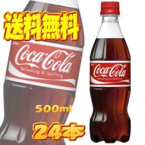 【送料無料】  コカ・コーラ 500ml 1ケース(24...