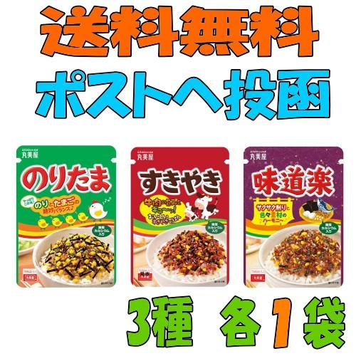 【クロネコDM便orゆうパケット送料無料】丸美屋 ...