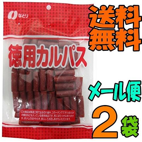 【クロネコDM便送料無料】なとり 徳用カルパス 17...