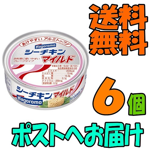 【ゆうパケット送料無料】はごろもフーズ シーチキン マイルド 70g 缶 6個