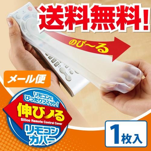 【送料無料】 伸びーるリモコンカバー 1枚 メール...