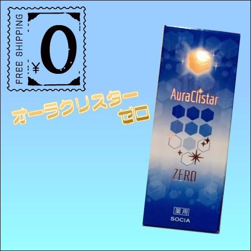【送料無料】 薬用オーラクリスター・ゼロ 25ml ...