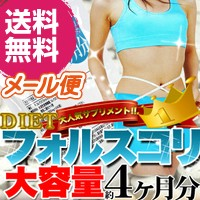 【送料無料】 メガ盛り☆ダイエットフォルスコリ ...