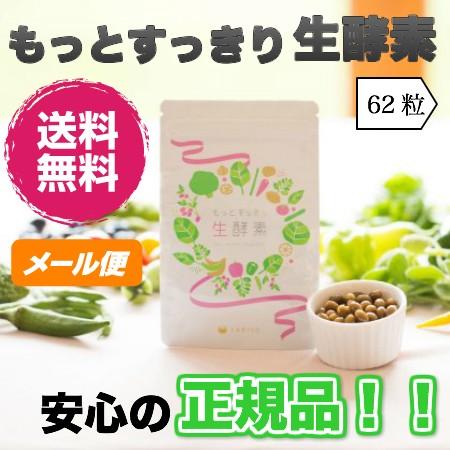 【送料無料】もっとすっきり生酵素 62粒 メール便...