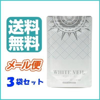 【送料無料】 お得な3袋セット ホワイト ヴェー...