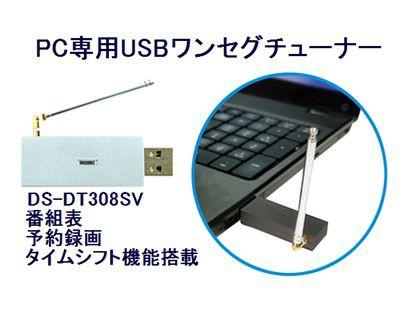 ■パソコンでテレビ視聴可能 USBワンセグチューナ...