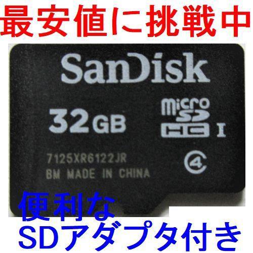 ■【世界シェアNo.1】SDアダプタ付 microSDHC32GB...