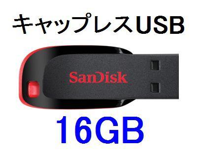 ■SanDisk USBフラッシュメモリー 16GB キャップ...