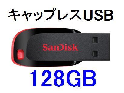 ■SanDisk USBフラッシュメモリー 128GB キャップ...