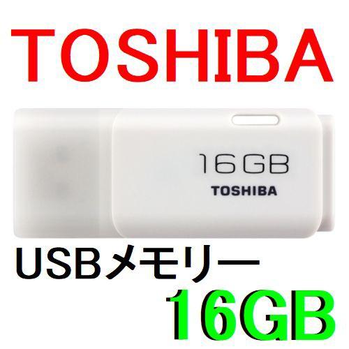 ■東芝 USBフラッシュメモリー 16GB THN-U202W016...