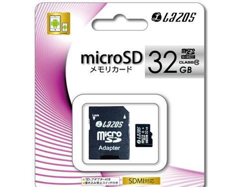 LAZOS製 microSDHC 32GB クラス10 L-32MS10【メー...