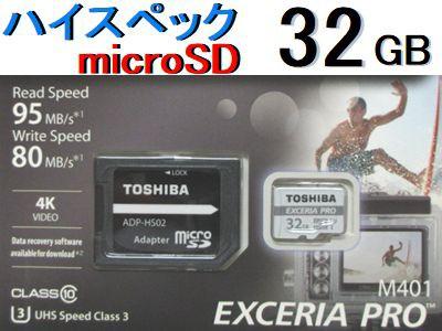 東芝製 microSDHC32GB クラス10 読出95MB/s 書込8...