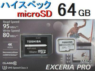 東芝製 microSDHC64GB クラス10 読出95MB/s 書込8...