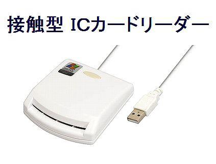 メール便可能■変換名人 ICカードリーダー 接触型...