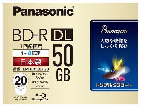 ■Panasonic 1回録画用 BD-R 50GB 4倍速 20枚 LM-...
