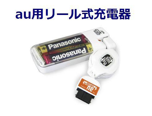 ■au WIN/CDMA 携帯電話用 乾電池式 充電器 M759...